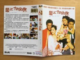 古天乐 恋上你的床    DVD封套