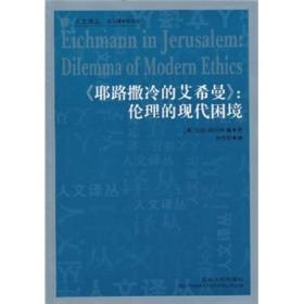 耶路撒冷的艾希曼:伦理的现代困境