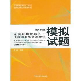 2012年 全国环境影响评价工程师职业资格考试模拟试题