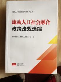 流动人口社会融合政策法规选编/流动人口社会融合研究系列丛书