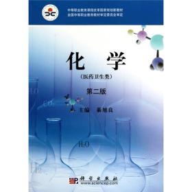 医药卫生类:化学(第2版)
