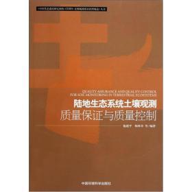 《中国生态系统研究网络(CERN)长期观测质量管理规范》丛书:陆地生态系统土壤观测质量保证与质量控制