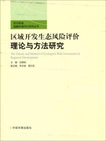 区域开发生态风险评价理论与方法研究