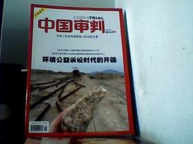 中国审判(1016.1-24全年缺6、8期,见描述)