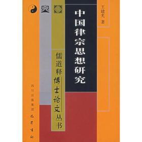 中国律宗思想研究   正版无笔记