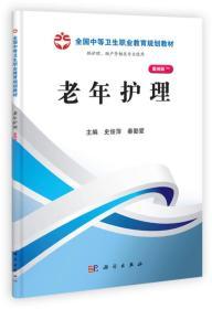 全國中等衛生職業教育規劃教材:老年護理(案例版)