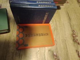 小学小学教师知识词典【精装工具书】