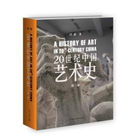 【非二手 按此标题为准】X20世纪中国艺术史