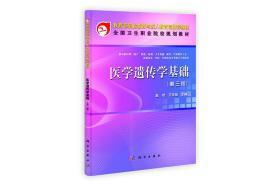 全国卫生职业院校规划教材:医学遗传学基础(第3版)