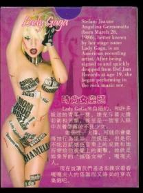 【全新】《时尚女魔头(LADY GAGA雷因嘎嘎)》性感女模特女明星扑克,全套54张大全,厚纸全彩色,正版,带塑料盒一个+彩色外套一个