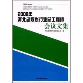 2008年河北省煤炭行业总工程师会议文集