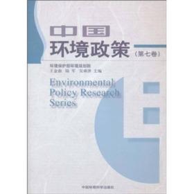 中国环境政策[ 第七卷]