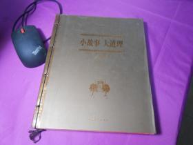 中华经典藏书:中华圣贤经