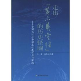 """走出""""黄宗羲定律""""的历史怪圈:中国农村税费制度改革理论与实践"""