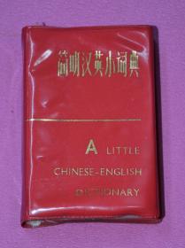 简明汉英小词典.
