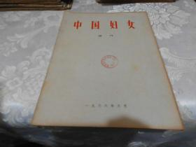 【中国妇女,1966年6月,增刊