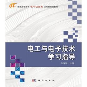 电工与电子技术学习指导