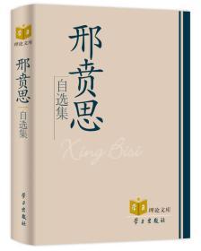 学习理论文库:邢贲思自选集