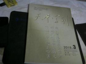 天中学刊 双月刊 2018年第33卷 第3期 总第210期