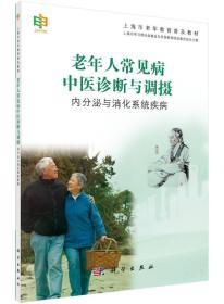 老年人常见病中医诊断与调摄——内分泌与消化系统疾病