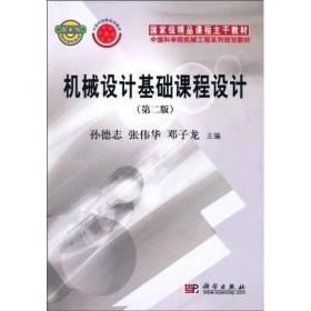 机械设计基础课程设计 孙德志 张伟华 第二版 9787030288073 科学出版社