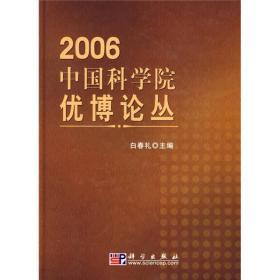 中国科学院优博论丛2006