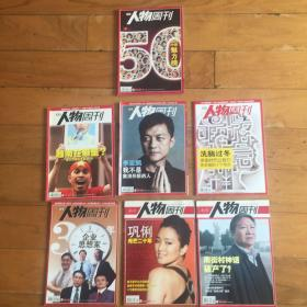 《南方人物周刊》,单本10元,7本合售60元