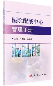 医院配液中心管理手册