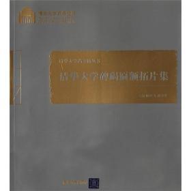 清华大学碑碣匾额拓片集