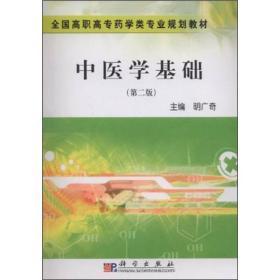 全国高职高专药学类专业规划教材:中医学基础(第2版)