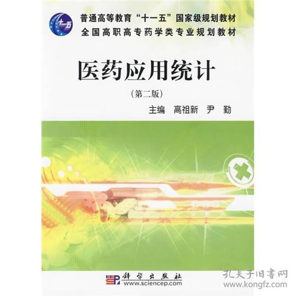 医药应用统计(第2版)(药学高职)