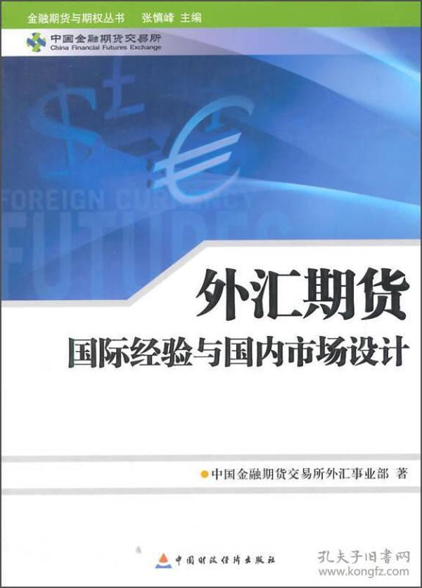 外汇期货国际经验与国内市场设计