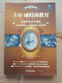 世界经典家教名著:卡尔·威特的教育