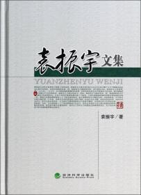 袁振宇文集