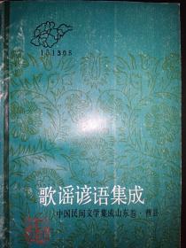 歌谣谚语集成-中国民间文学集成山东卷曹县