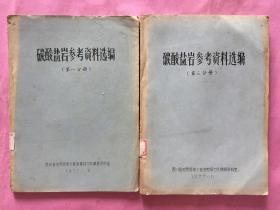 碳酸盐岩参考资料选编(第一、三分册)油印本