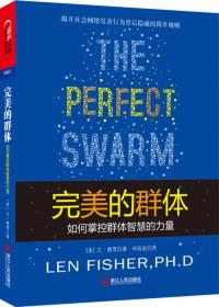 完美的群体-如何掌控群体智慧的力量 费雪 浙江人民出版社 9787213052804