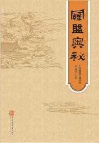 罗盘奥秘·中国建筑环境丛书(平装)