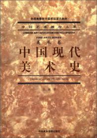 中国现代美术史/普通高等教育国家级重点教材