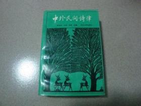 中外民间诗律(签名本  1048页)