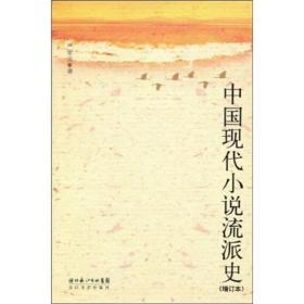 一版一印 中国现代小说流派史(增订本)严家炎 长江文艺出版社