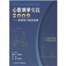 正版】心脏病学实践2009:新进展与临床案例