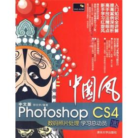 中国风:中文版PHOTOSHOP CS4数码照片处理学习总动员(附DVD光农