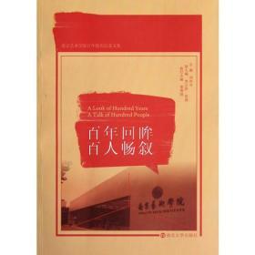 百年回眸百年畅叙——南京艺术学院百年纪念文集  南京大学出版社 9787305108426