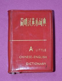 简明汉英小词典 .
