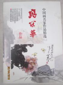 高冠华 作品 中国画名家作品精选.