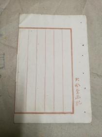 大风堂画记笺纸10开(张大千专用民国笺)