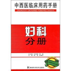 中西医临床用药手册[ 妇科分册]