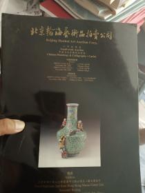 2000 北京翰海艺术品拍卖公司22