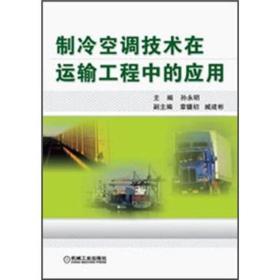 制冷空调技术在运输工程中的应用